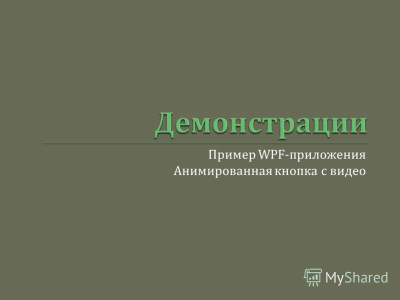 Пример WPF- приложения Анимированная кнопка с видео