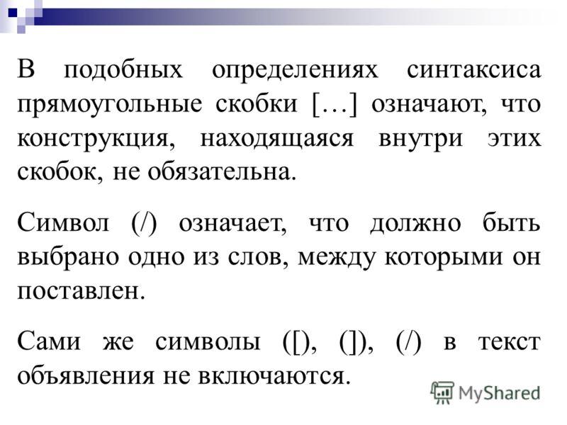 Синтаксис инструкции объявления переменной: Static/Public/Private/Dim _ ИмяПеременной As _ Тип[= Значение] Здесь слова Static, Public, Private, Dim, As являются зарезервированными.