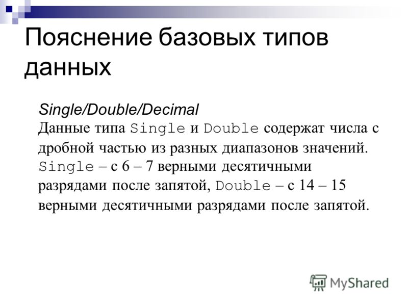 Пояснение базовых типов данных Byte/Short /Integer/Long Данные типа Byte, Short, Integer, Long могут принимать лишь целые числовые значения из различных диапазонов.
