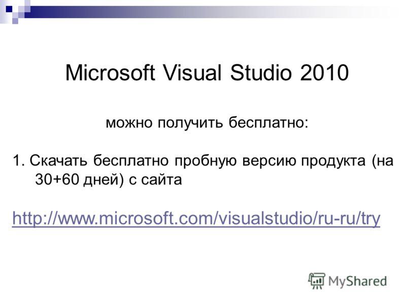 Необходимое программное обеспечение 1. Windows XP или более поздней редакции. 2. Microsoft Office Word 97/2010. 3. Microsoft Office PowerPoint 97/2010. 4. Adobe Reader (распространяется свободно). 5. Microsoft Visual Studio 2010.