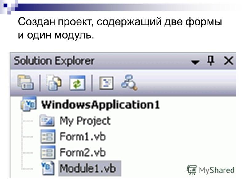 Структура кода формы и модуля Как с формой, так и с модулем связан программный код, который может включать объявления и процедуры. Процедуры могут содержать как инструкции – объявления, так и выполняемые инструкции.