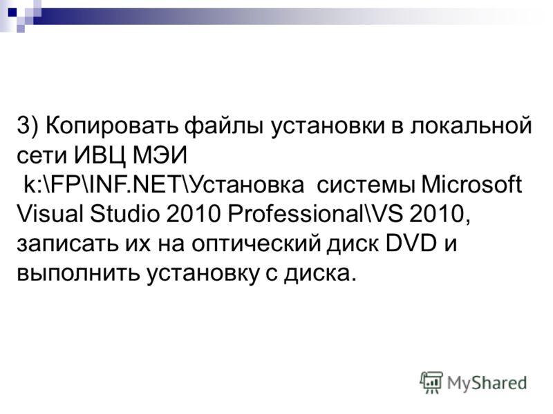 2. DreamSpark – это бесплатный для школьников, студентов, аспирантов и преподавателей доступ к полным лицензионным версиям инструментов Microsoft для разработки и дизайна (http://www.dreamspark.ru).http://www.dreamspark.ru На главной странице нажать