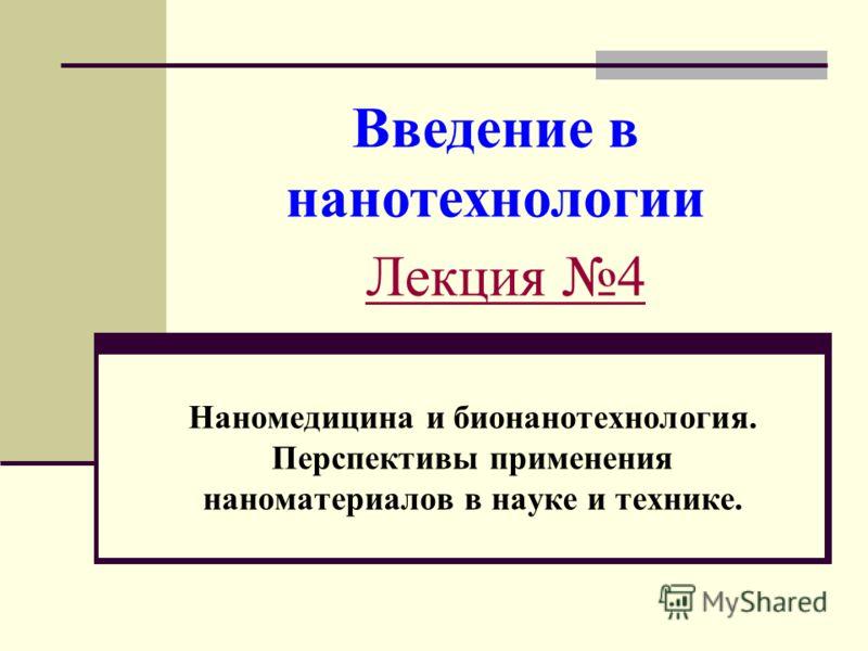 Лекция 4 Наномедицина и бионанотехнология. Перспективы применения наноматериалов в науке и технике. Введение в нанотехнологии