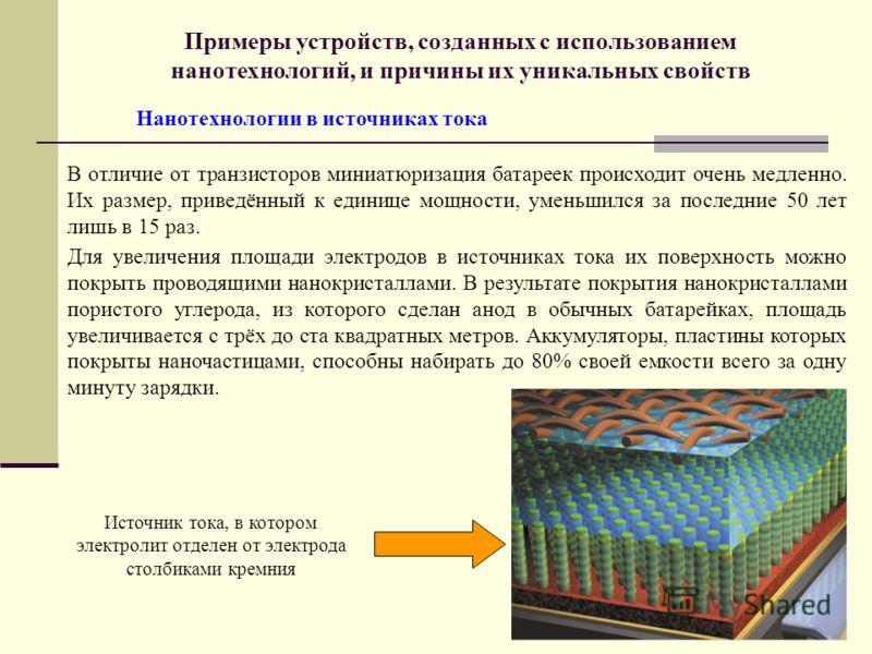 Примеры устройств, созданных с использованием нанотехнологий, и причины их уникальных свойств Нанотехнологии в источниках тока В отличие от транзисторов миниатюризация батареек происходит очень медленно. Их размер, приведённый к единице мощности, уме
