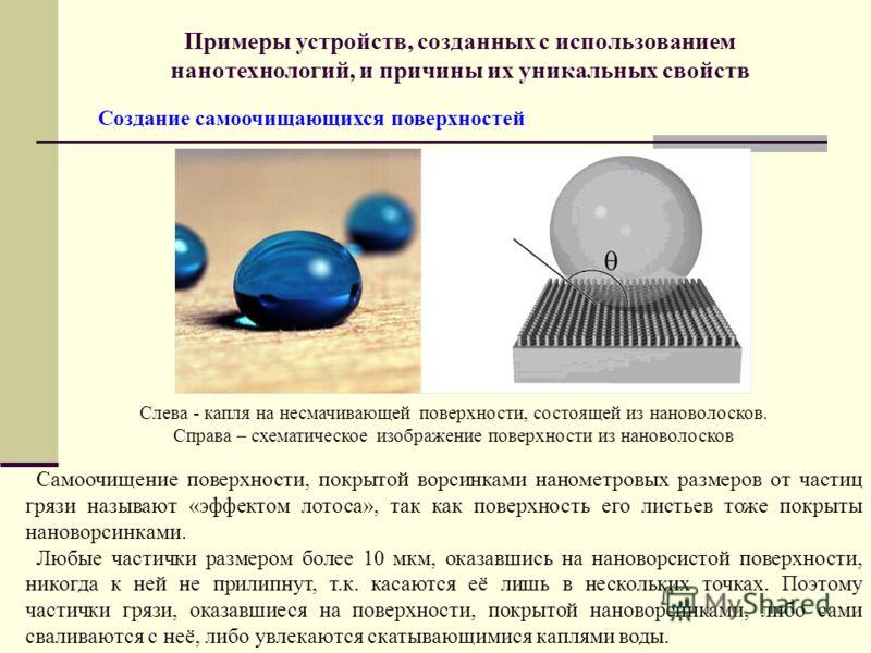 Примеры устройств, созданных с использованием нанотехнологий, и причины их уникальных свойств Создание самоочищающихся поверхностей Слева - капля на несмачивающей поверхности, состоящей из нановолосков. Справа – схематическое изображение поверхности