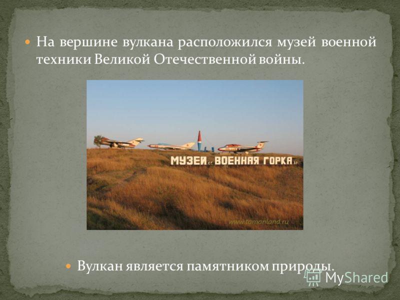 На вершине вулкана расположился музей военной техники Великой Отечественной войны. Вулкан является памятником природы.