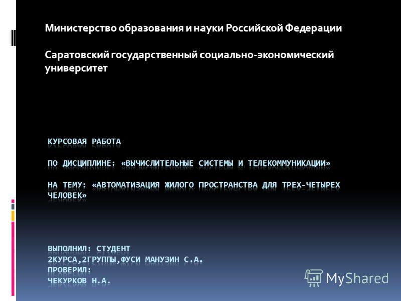 Министерство образования и науки Российской Федерации Саратовский государственный социально-экономический университет
