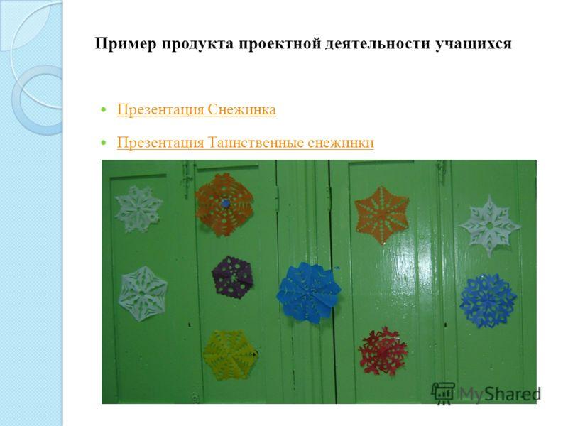 Пример продукта проектной деятельности учащихся Презентация Снежинка Презентация Таинственные снежинки