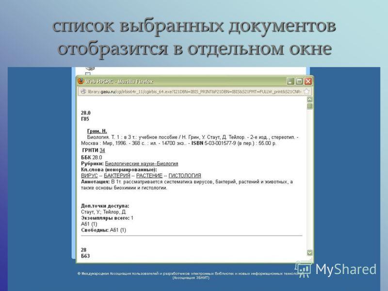 список выбранных документов отобразится в отдельном окне