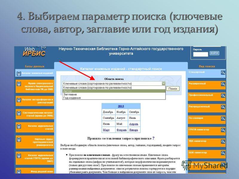 4. Выбираем параметр поиска (ключевые слова, автор, заглавие или год издания)