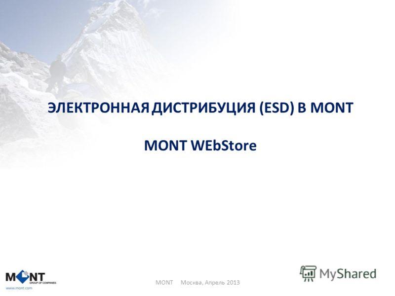 ЭЛЕКТРОННАЯ ДИСТРИБУЦИЯ (ESD) В MONT MONT WEbStore MONT Москва, Апрель 2013