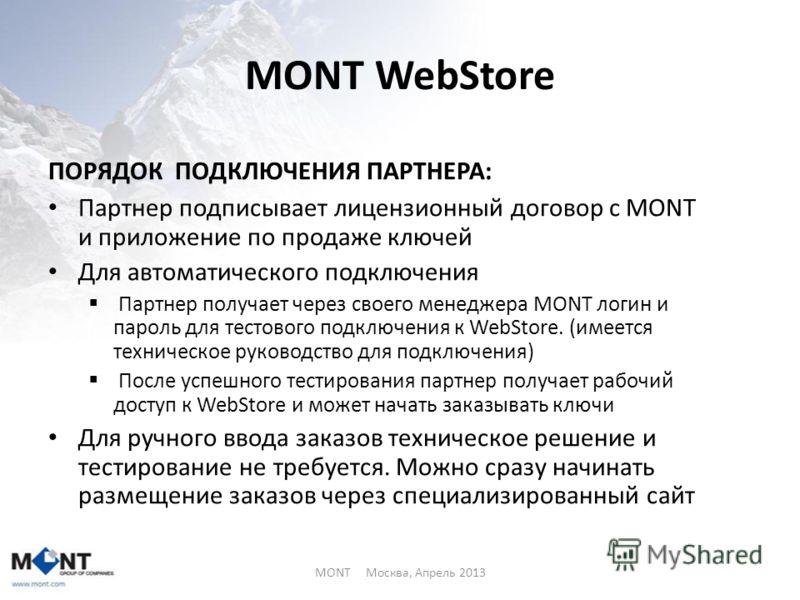 MONT WebStore ПОРЯДОК ПОДКЛЮЧЕНИЯ ПАРТНЕРА: Партнер подписывает лицензионный договор с MONT и приложение по продаже ключей Для автоматического подключения Партнер получает через своего менеджера МONT логин и пароль для тестового подключения к WebStor