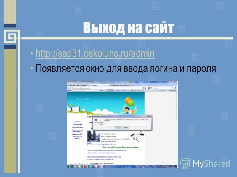 Выход на сайт http://sad31.oskoluno.ru/admin Появляется окно для ввода логина и пароля