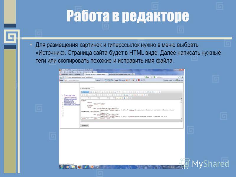 Для размещения картинок и гиперссылок нужно в меню выбрать «Источник». Страница сайта будет в HTML виде. Далее написать нужные теги или скопировать похожие и исправить имя файла.