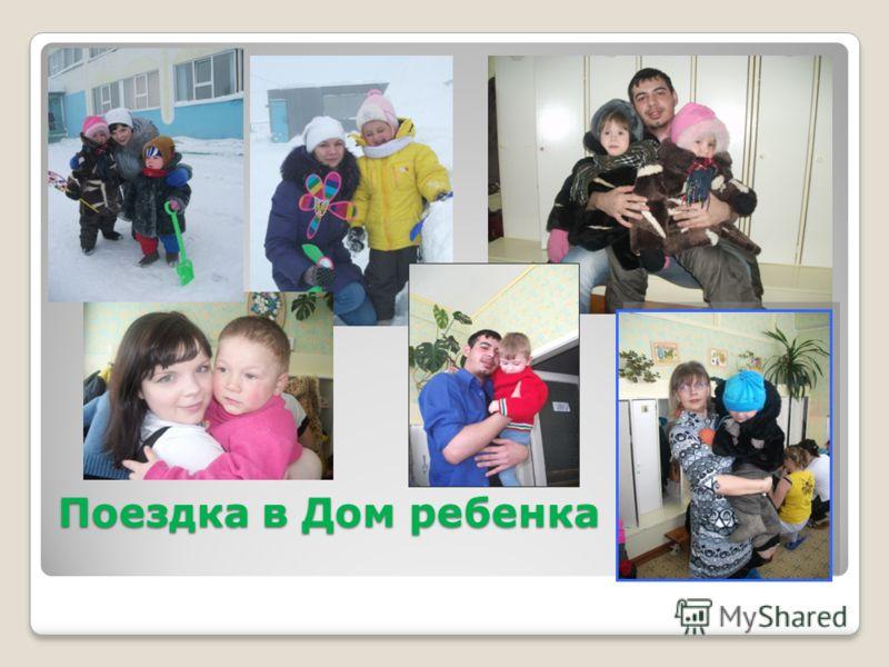Поездка в Дом ребенка