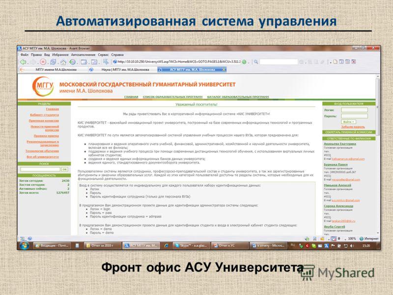 Автоматизированная система управления Фронт офис АСУ Университета