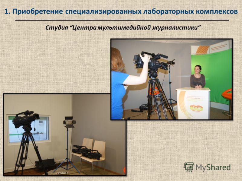 1. Приобретение специализированных лабораторных комплексов Студия Центра мультимедийной журналистики