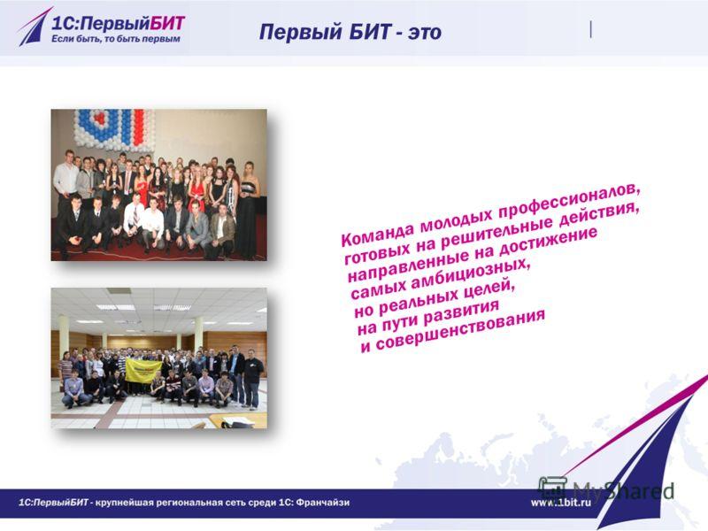 Команда молодых профессионалов, готовых на решительные действия, направленные на достижение самых амбициозных, но реальных целей, на пути развития и совершенствования Первый БИТ - это