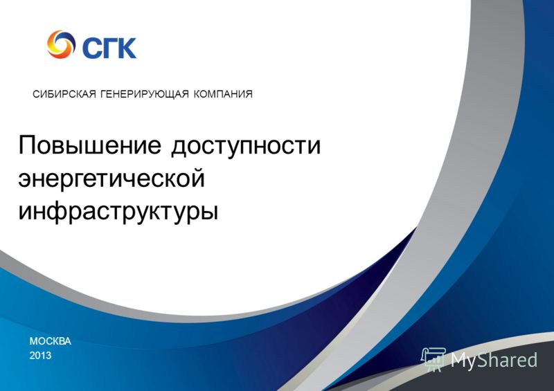 СИБИРСКАЯ ГЕНЕРИРУЮЩАЯ КОМПАНИЯ Повышение доступности энергетической инфраструктуры МОСКВА 2013