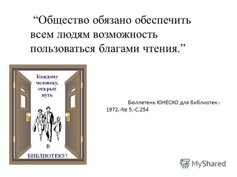Общество обязано обеспечить всем людям возможность пользоваться благами чтения. Бюллетень ЮНЕСКО для библиотек.- 1972.- 5.-С.254