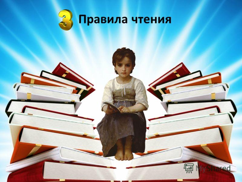Правила чтения