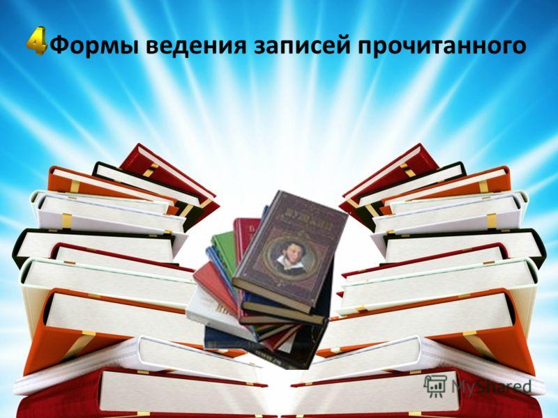 Формы ведения записей прочитанного
