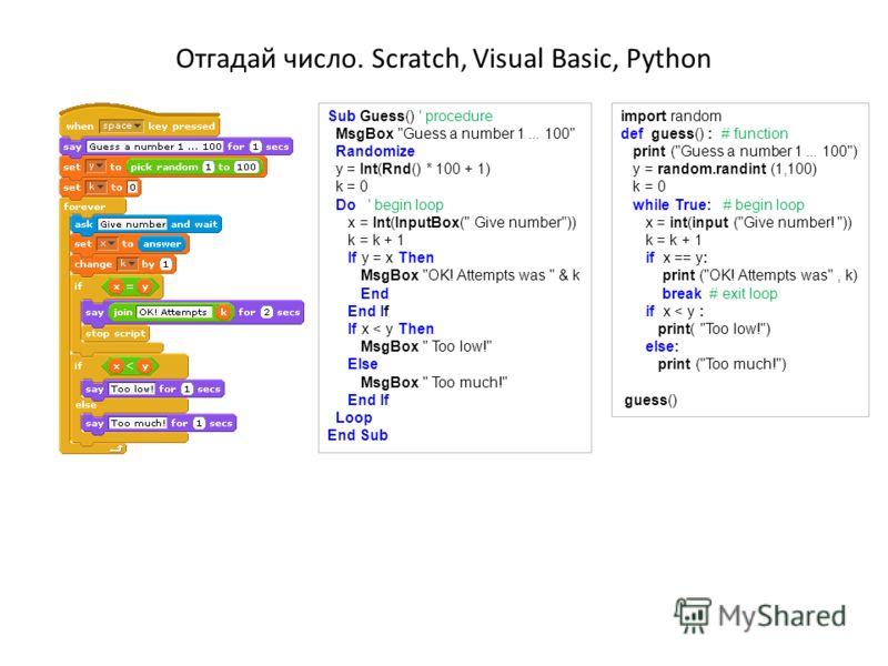 Отгадай число. Scratch, Visual Basic, Python Sub Guess() ' procedure MsgBox
