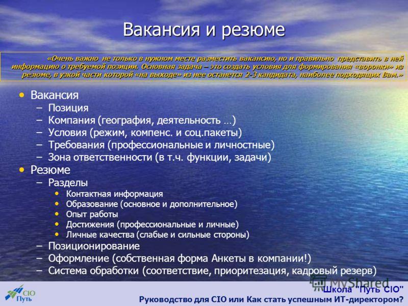 Всероссийская конференция IT Service Management 2007. Best practices Школа