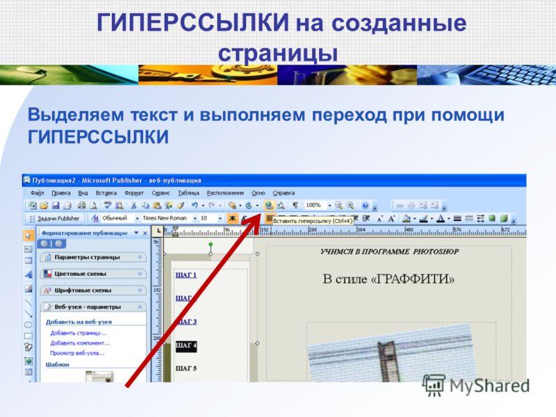 ГИПЕРССЫЛКИ на созданные страницы Выделяем текст и выполняем переход при помощи ГИПЕРССЫЛКИ