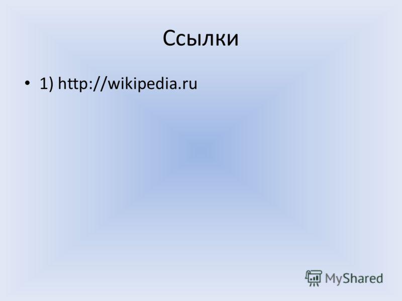 Ссылки 1) http://wikipedia.ru