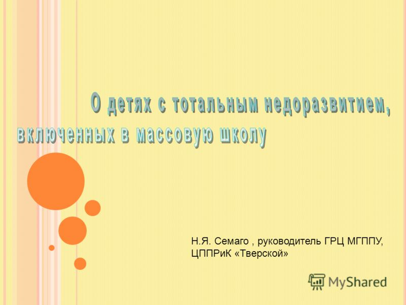 Н.Я. Семаго, руководитель ГРЦ МГППУ, ЦППРиК «Тверской»