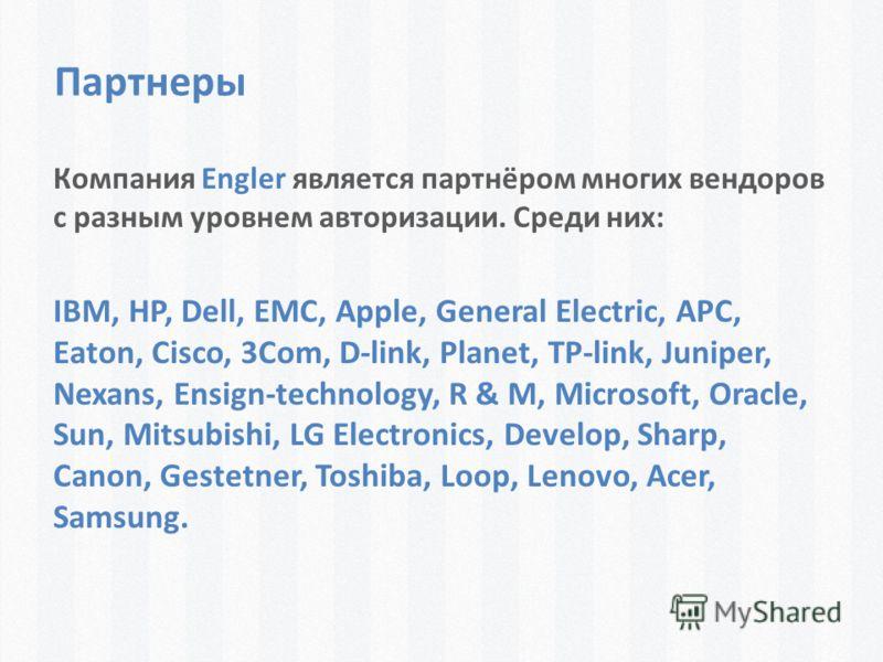 Компания Engler является партнёром многих вендоров с разным уровнем авторизации. Среди них: IBM, HP, Dell, EMC, Apple, General Electric, APC, Eaton, Cisco, 3Com, D-link, Planet, TP-link, Juniper, Nexans, Ensign-technology, R & M, Microsoft, Oracle, S