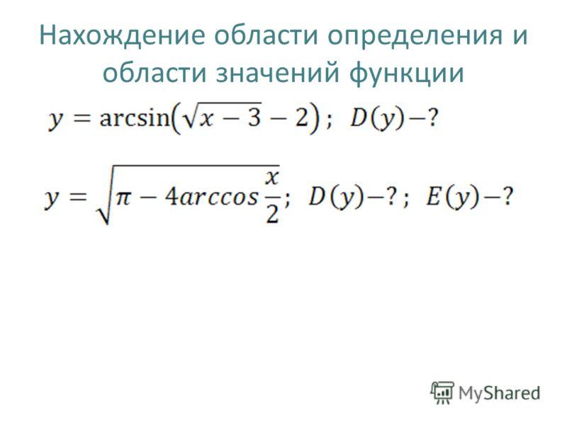 Нахождение области определения и области значений функции