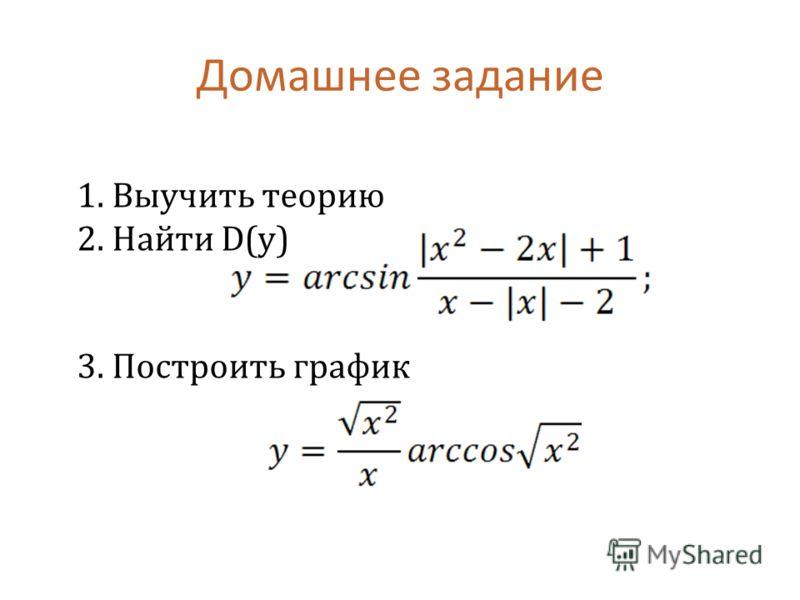 Домашнее задание 1. Выучить теорию 2. Найти D(y) 3. Построить график