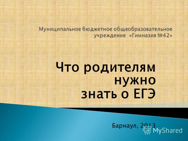 Что родителям нужно знать о ЕГЭ Барнаул, 2013