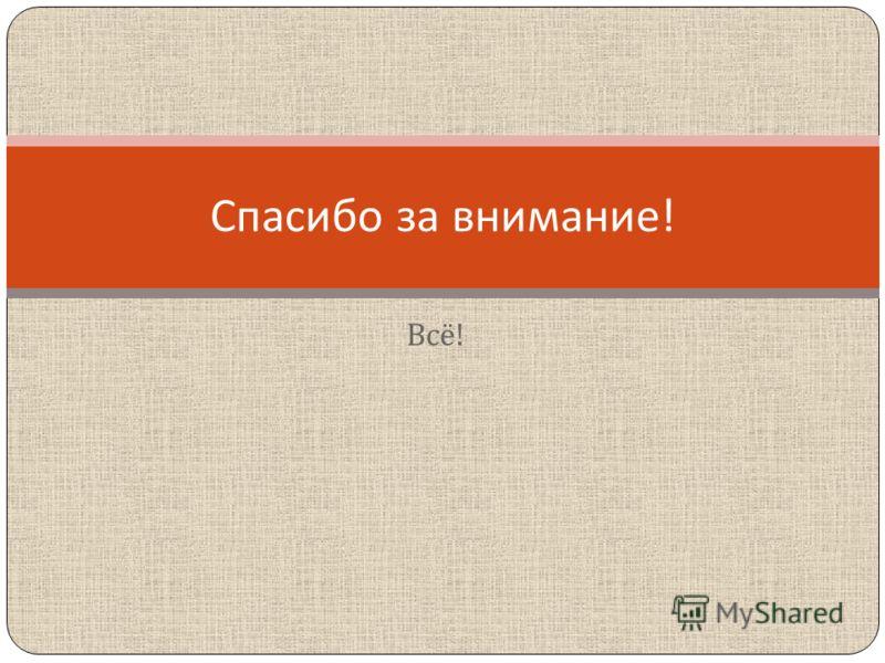 Адреса страниц с видеоуроками : http://activ.polytech.kz/ http://www.youtube.com