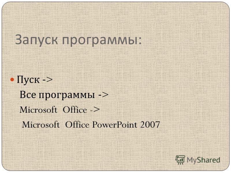 Создание презентаций. Советы от Судаковой Елены Ивановны Microsoft Office PowerPoint 2007
