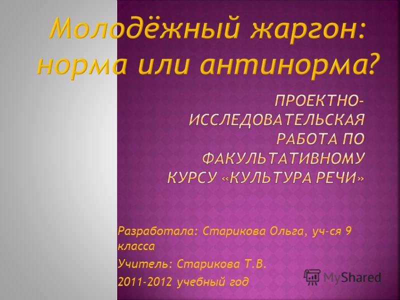 Разработала: Старикова Ольга, уч-ся 9 класса Учитель: Старикова Т.В. 2011-2012 учебный год