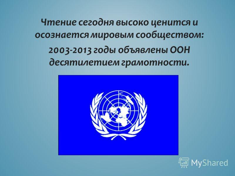 Чтение сегодня высоко ценится и осознается мировым сообществом: 2003-2013 годы объявлены ООН десятилетием грамотности.