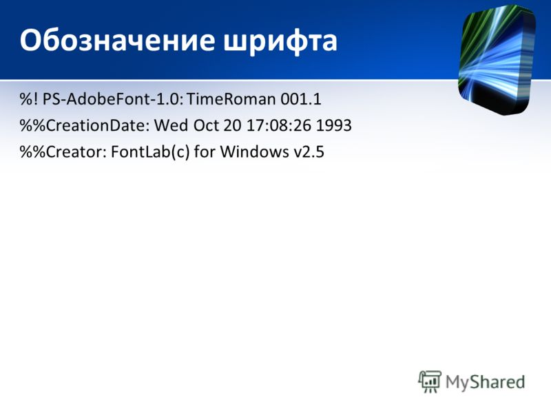 Обозначение шрифта %! PS-AdobeFont-1.0: TimeRoman 001.1 %CreationDate: Wed Oct 20 17:08:26 1993 %Creator: FontLab(c) for Windows v2.5