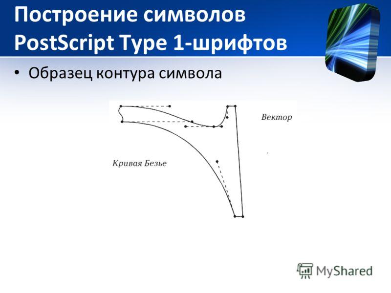Построение символов PostScript Туре 1-шрифтов Образец контура символа