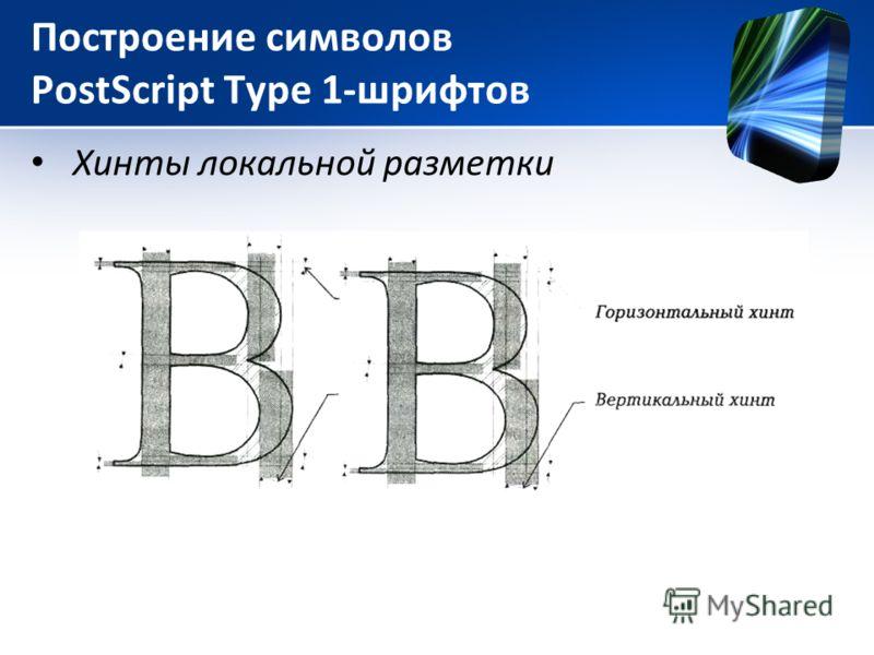 Построение символов PostScript Туре 1-шрифтов Хинты локальной разметки