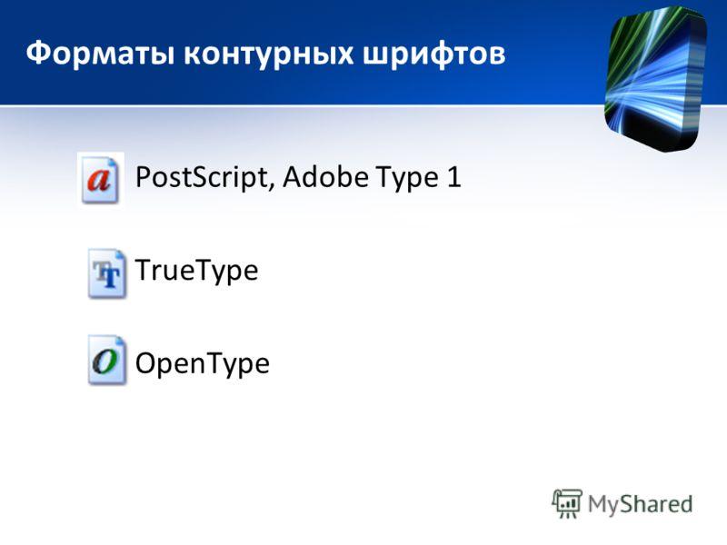 Форматы контурных шрифтов PostScript, Adobe Type 1 TrueType ОреnТуре