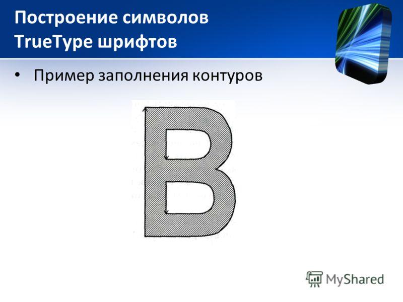 Построение символов TrueType шрифтов Пример заполнения контуров