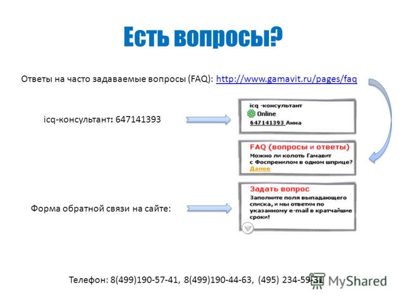 Есть вопросы? Ответы на часто задаваемые вопросы (FAQ): http://www.gamavit.ru/pages/faqhttp://www.gamavit.ru/pages/faq Телефон: 8(499)190-57-41, 8(499)190-44-63, (495) 234-59-31 Форма обратной связи на сайте: icq-консультант: 647141393