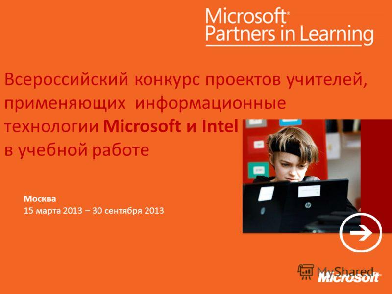 Всероссийский конкурс проектов учителей, применяющих информационные технологии Microsoft и Intel в учебной работе Text Москва 15 марта 2013 – 30 сентября 2013