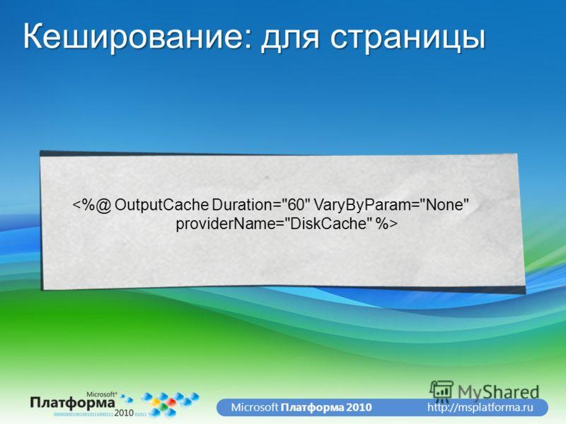 http://msplatforma.ruMicrosoft Платформа 2010 Кеширование: для страницы