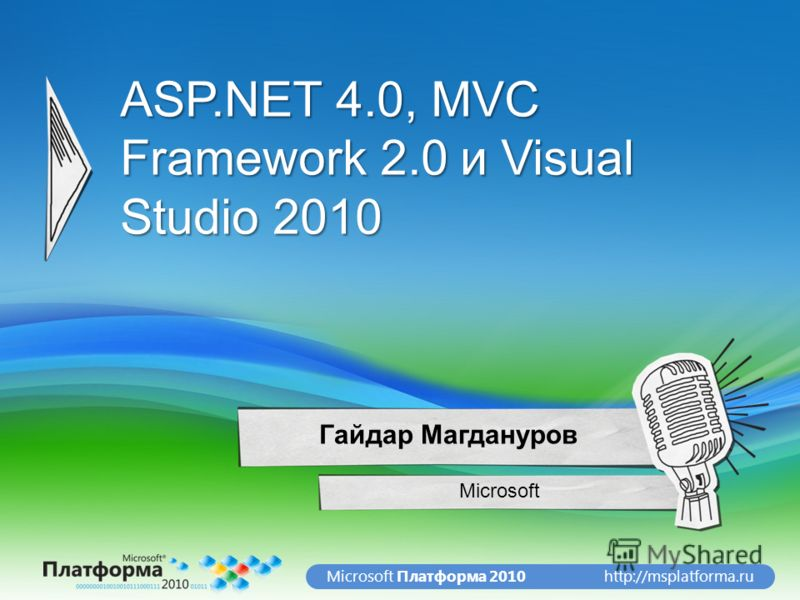 http://msplatforma.ruMicrosoft Платформа 2010 ASP.NET 4.0, MVC Framework 2.0 и Visual Studio 2010 Microsoft Гайдар Магдануров