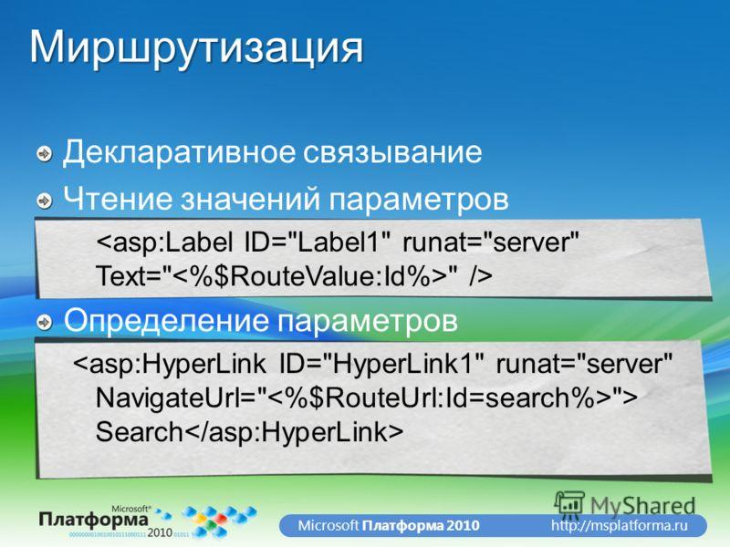 http://msplatforma.ruMicrosoft Платформа 2010Миршрутизация Декларативное связывание Чтение значений параметров  /> Определение параметров > Search