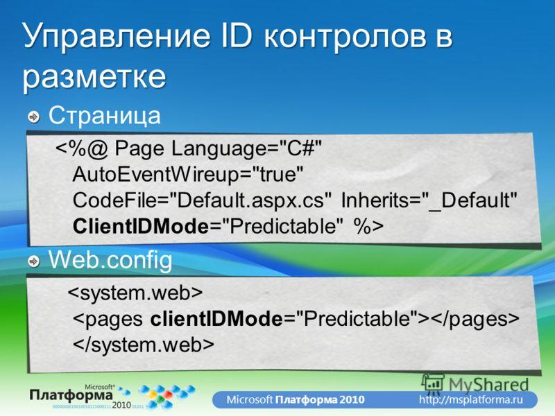 http://msplatforma.ruMicrosoft Платформа 2010 Управление ID контролов в разметке Страница Web.config